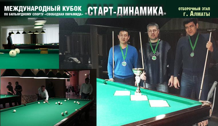 Алматы_2014_СтД_фото_города.jpg