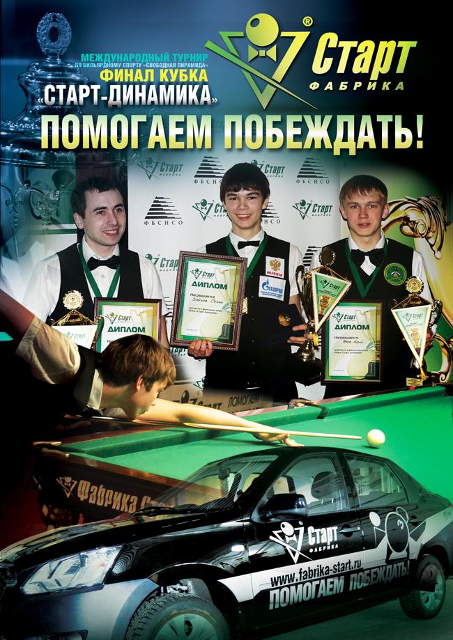 72_победитель_формат_А4.jpg